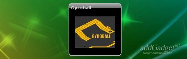 Гаджет игры Gyroball