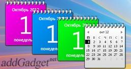 Разноцветные календари