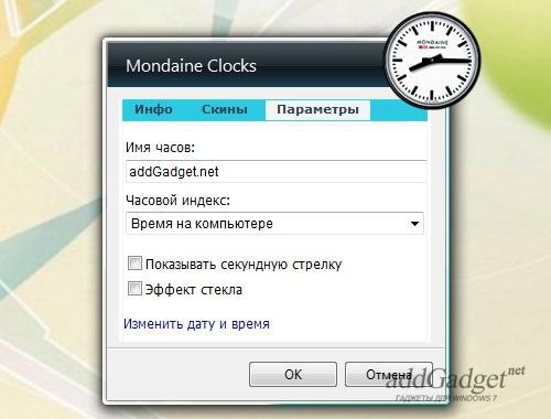 Настройки часов