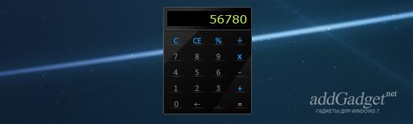 Глянцевый калькулятор