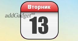 Календарь в стиле Apple