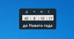 Отсчет времени до указанной даты