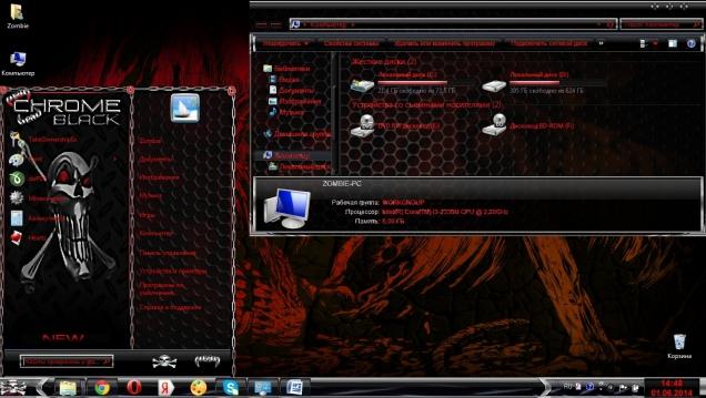 Тема с черепами и костями для Windows 7 - Скриншот #3