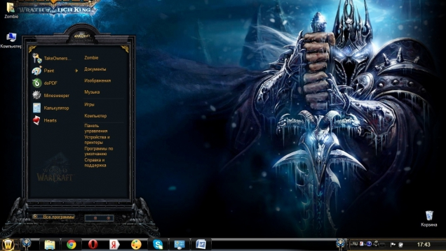 Тема в стиле игры World of Warcraft (WOW) для Windows 7 - Скриншот #2