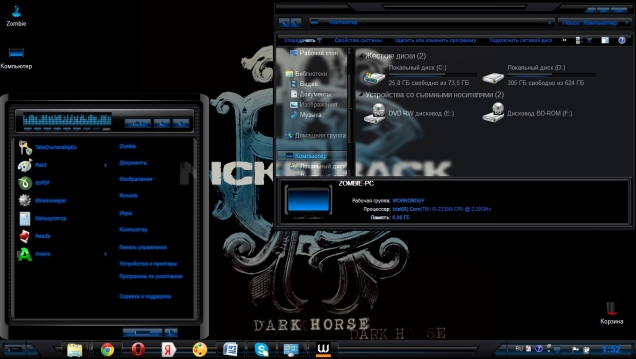 Rockstar Blue - Скриншот #1