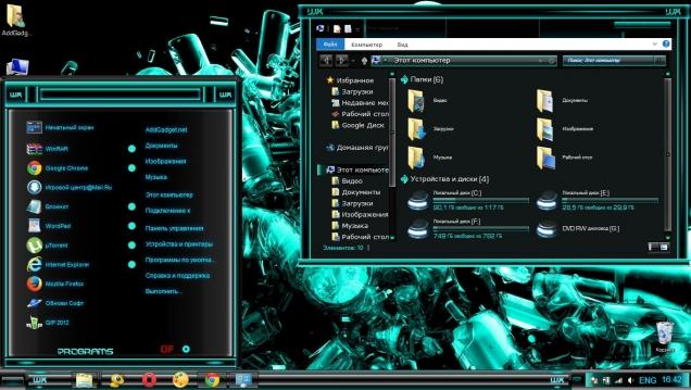 WX - Скриншот #3