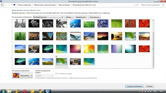Vista8Mix - Скриншот #4