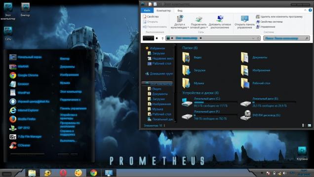 Prometheus REvisioned - Скриншот #1