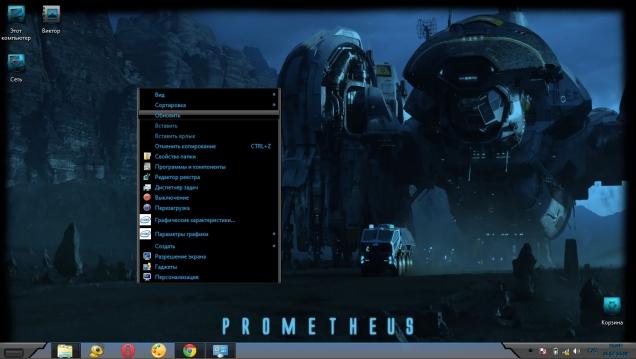 Prometheus REvisioned - Скриншот #3