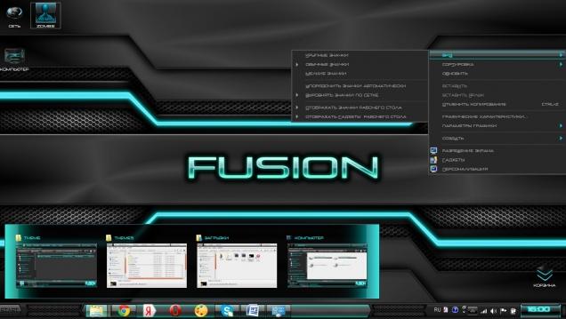 Fusion - Скриншот #2