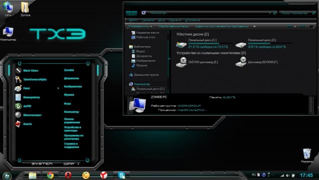 TX3 - Скриншот #1