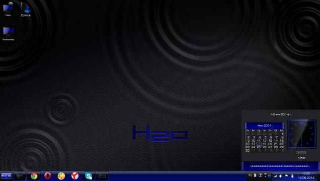 H2O Premium - Скриншот #3