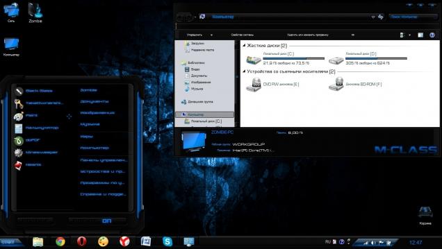 Качественный черно-синий стиль - Скриншот #1