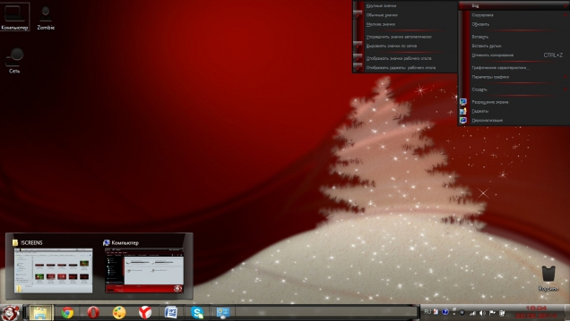 Merry Christmas - Скриншот #2