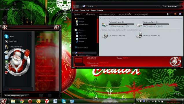 Merry Christmas - Скриншот #1