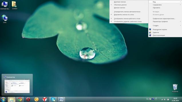 Sereno - Скриншот #2