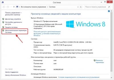 Свойства системы Windows 8.1