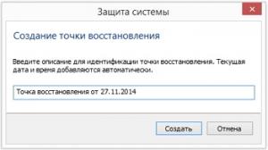 Создание точки восстановления и восстановление Windows 8 и 8.1