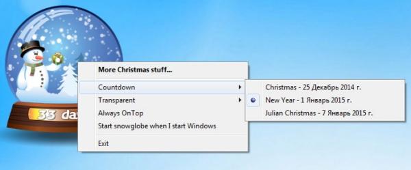 Все настройки новогодней программки для рабочего стола