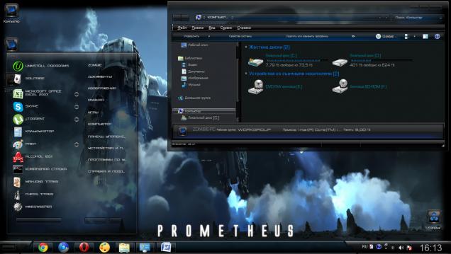 Prometheus - Скриншот #1