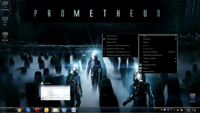 Prometheus - Скриншот #3