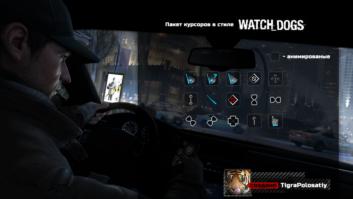 Курсоры в стиле игры Watch Dogs