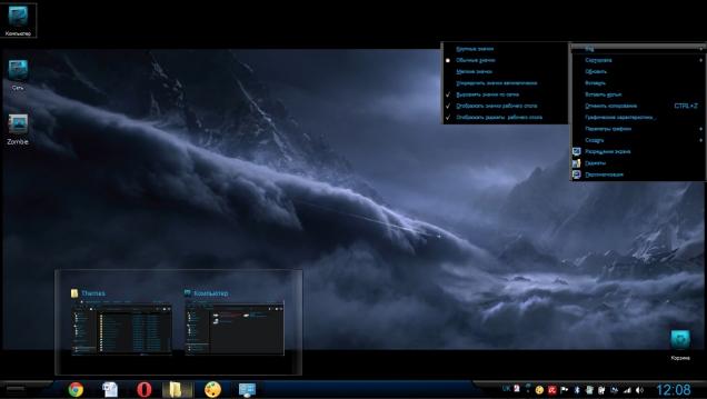 Оформление Windows по мотивам фильма «Прометей» - Скриншот #3