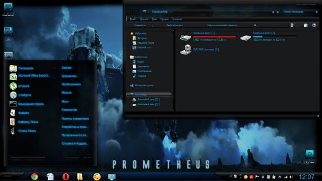 Оформление Windows по мотивам фильма «Прометей» - Скриншот #1