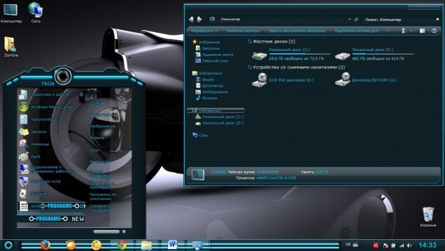 Tron Legacy - Скриншот #1