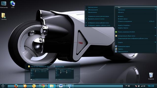 Tron Legacy - Скриншот #2