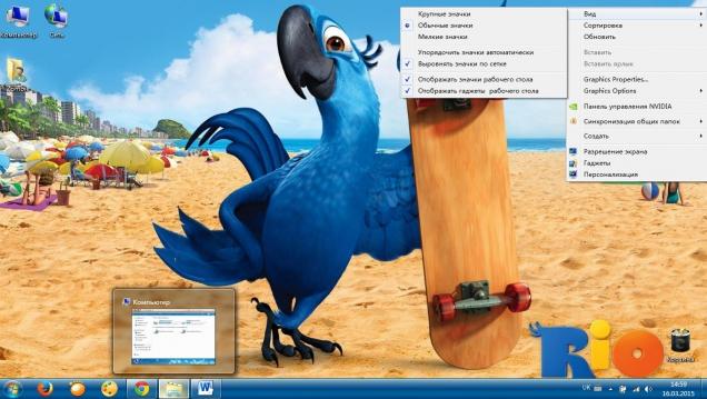 Rio - Скриншот #2