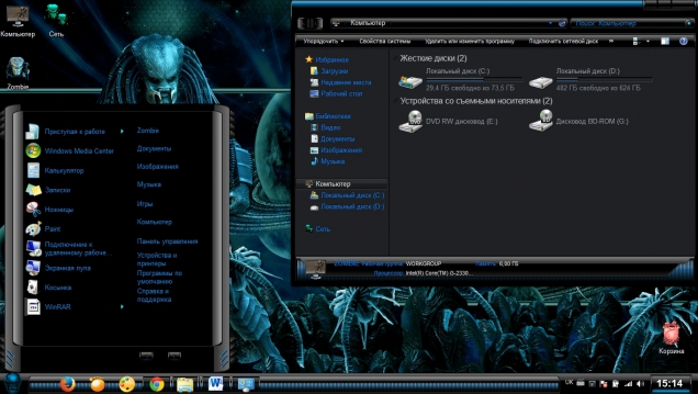 Nemesis - Скриншот #1
