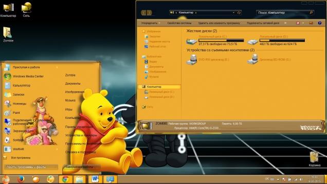 Винни Пух - Скриншот #2