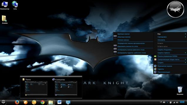 Dark Knight - Скриншот #3