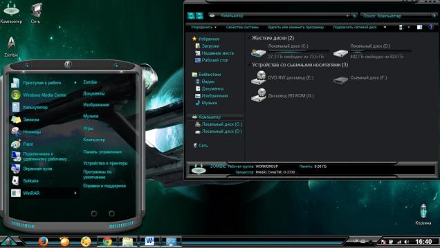 Красочная уникальная тема для Windows 7 в стиле фильма «Star Trek» - Скриншот #1