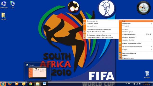 WC 2010 - Скриншот #2