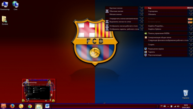 Barcelona - Скриншот #2