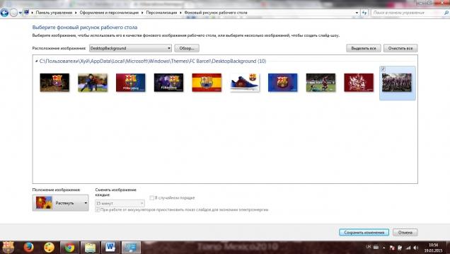FC Barcelona - Скриншот #4