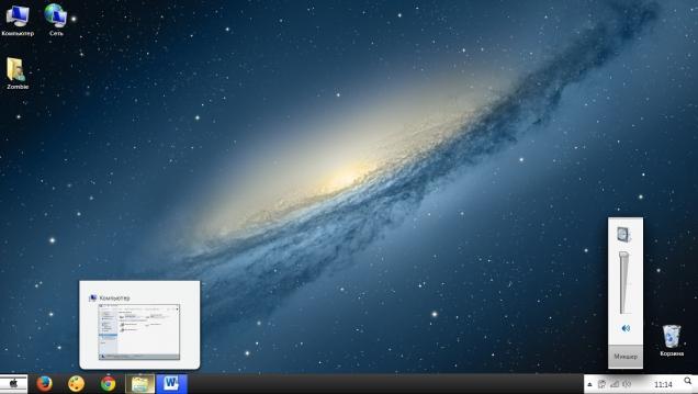 mLion7 - Скриншот #3