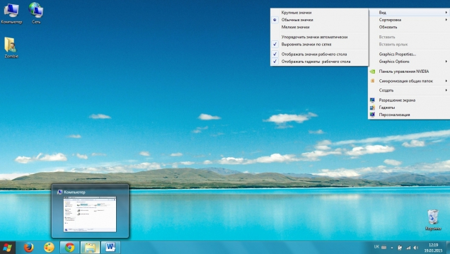 Оформление в стиле Windows 8 для Windows 7 - Скриншот #2