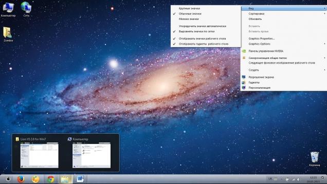 Lion VS 2.0 - Скриншот #2