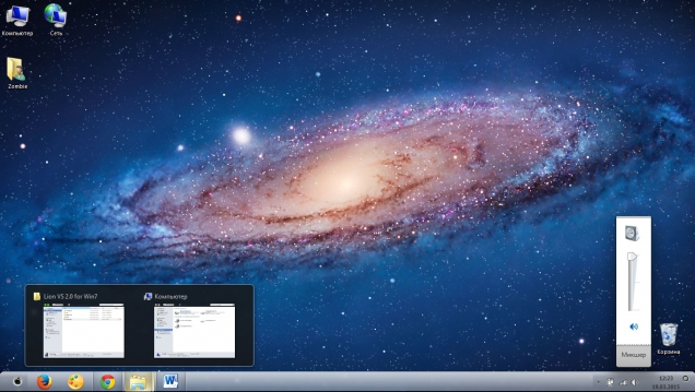 Lion VS 2.0 - Скриншот #3