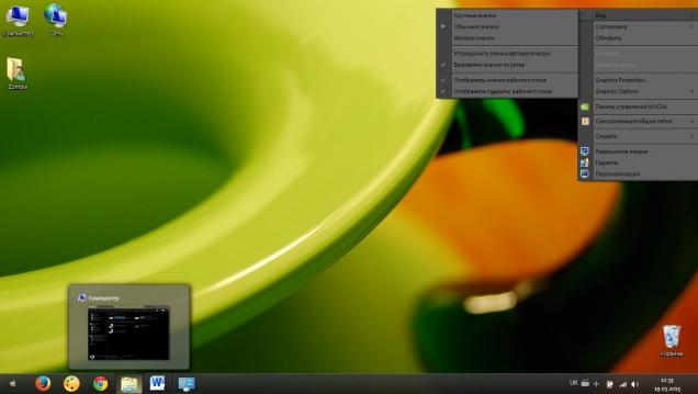Mr.Macintosh - Скриншот #2