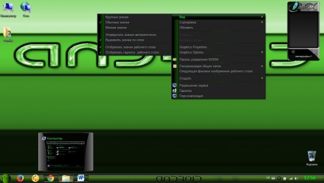 Стильное оформление в стиле OS Android - Скриншот #2