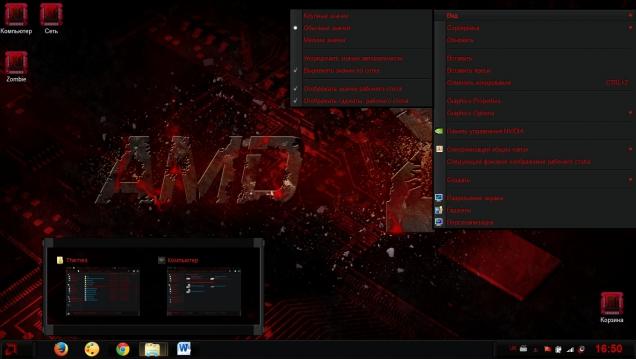 AMD Experience the Revolution - Скриншот #2