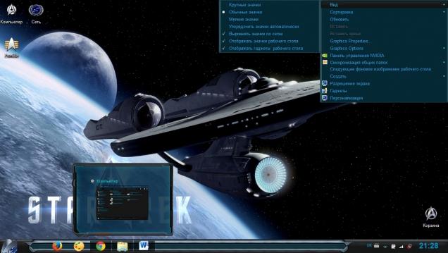 Оформление в стиле Star Trek + - Скриншот #2