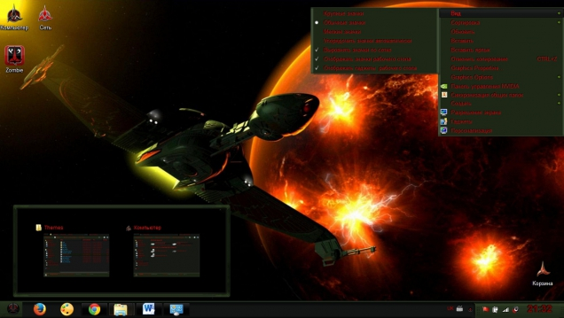 Klingon - Скриншот #2