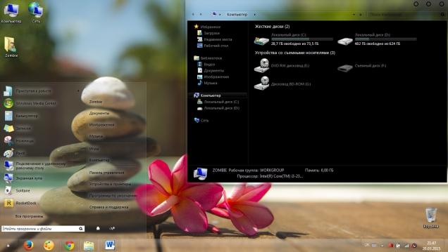 Чистая стеклянная тема - Скриншот #1