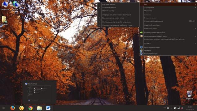 Autumn Blues - Скриншот #2