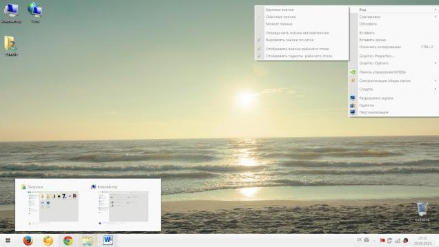 Sunrise - Скриншот #2